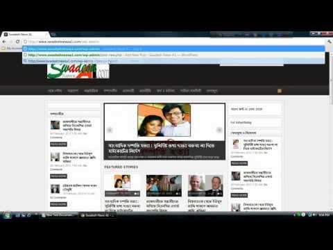 WordPress Bangla Tutorial - Bangla news post