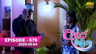 Ahas Maliga   Episode 576   2020-05-04 Thumbnail