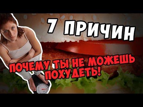 7 причин, почему ты не можешь похудеть!