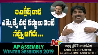 MLA Madhusudhan Reddy Hilarious Fun In AP Assembly Over Lack Of English Skills | NTV