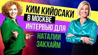 Финансовая грамотность и управление финансами: Ким Кийосаки в Москве, интервью для Наталии Закхайм