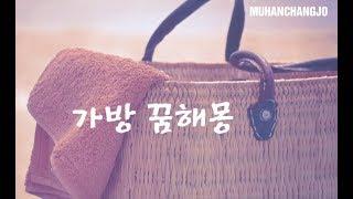 가방 꿈해몽..돈가방꿈, 가방을 잃어버리는 꿈?