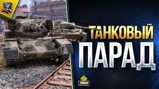 Танковый Парад / Катаю Танки по Вашим Заявкам
