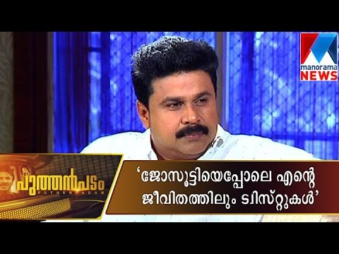 Exclusive Interview with Dileep | Manorama News