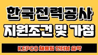 한국전력공사 채용팀이 설명하는 전형 - 전공, 외국어,…