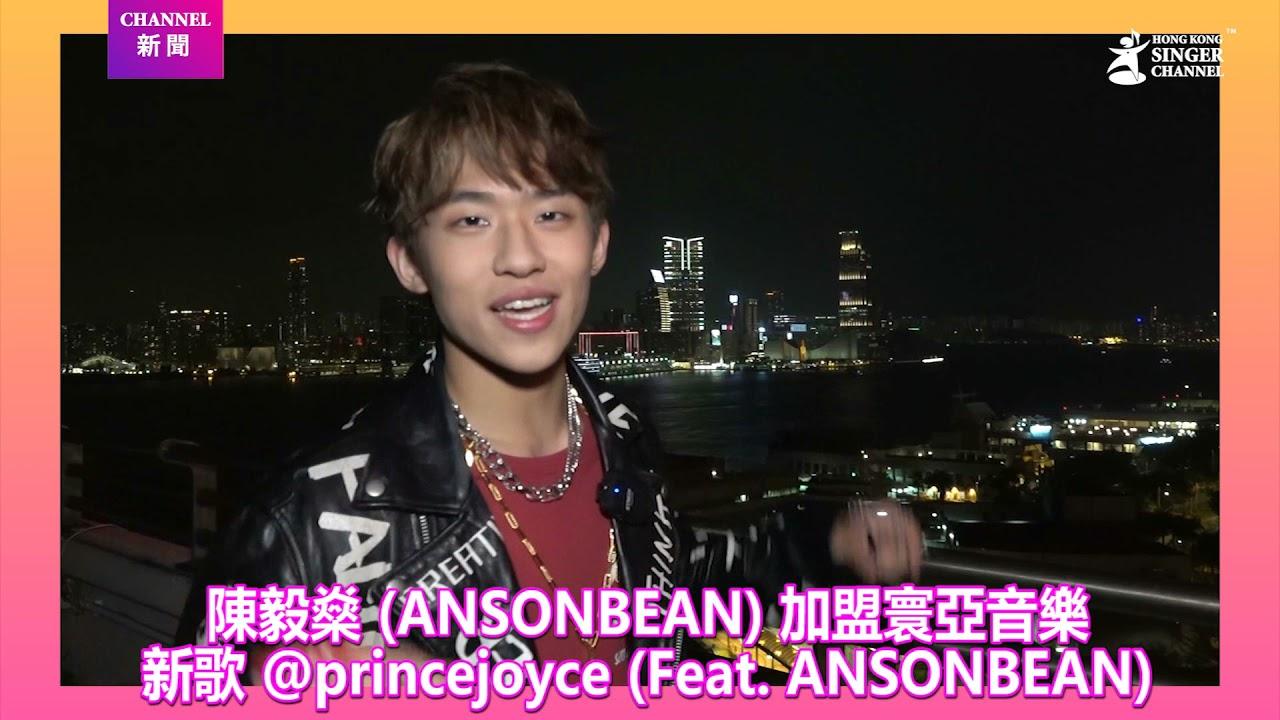 跳唱新人陳毅燊 (ANSONBEAN) 加盟寰亞音樂!新歌 @princejoyce (Feat. ANSONBEAN) |Channel新聞