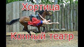 Экскурсия Хортица- конный театр