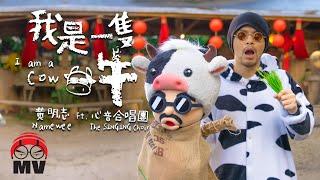 Download lagu 黃明志牛年賀歲歌曲【我是一隻牛】Ft. 心音合唱團 @2021