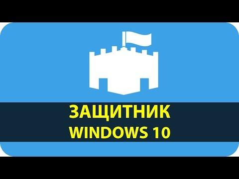 Защитник Windows 10, что за зверь?