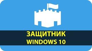 видео Встроенный антивирус в Windows 10: что и как?