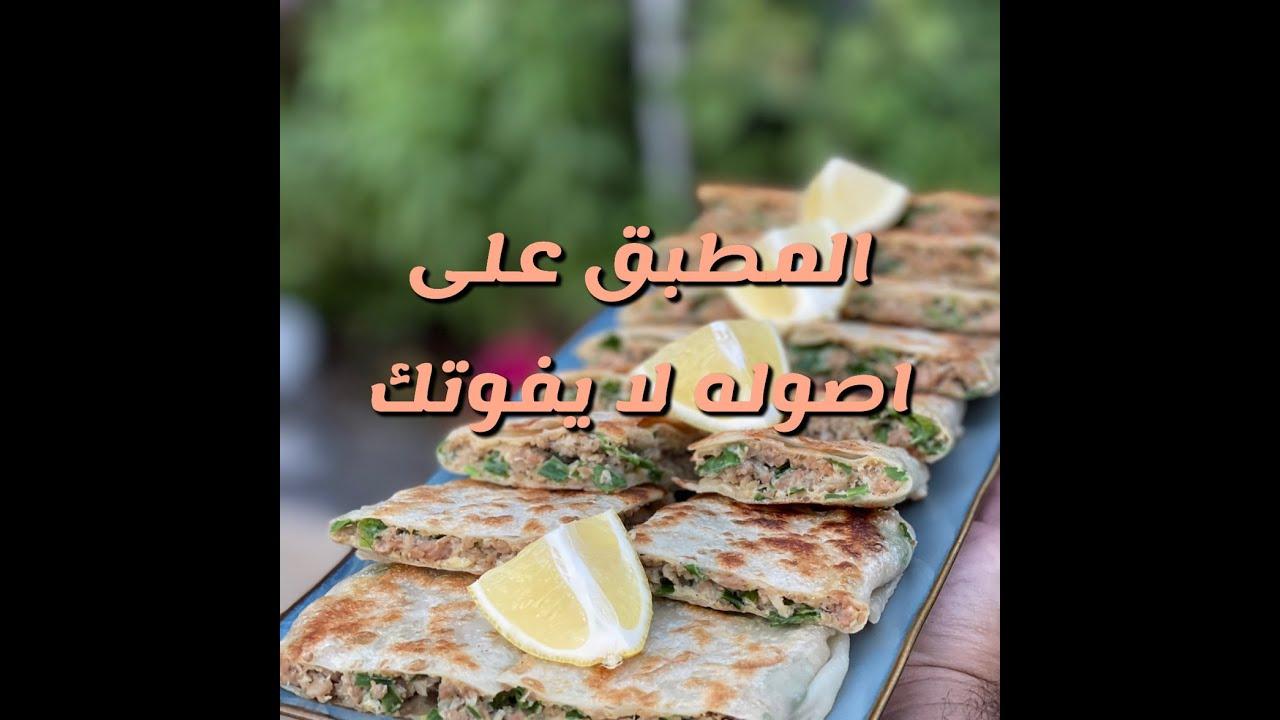 مطبق لحم بالعجينة الاصلية من سناب ابو مشاري