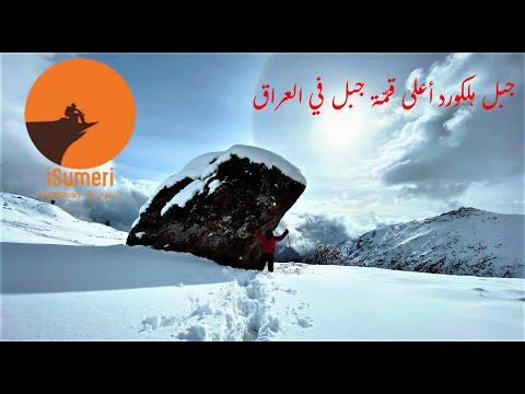 تسلق أعلى قمة جبل في كوردستان العراق جبل هلكورد (اليوم الثاني)