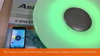 Відновлення налаштувань світлодіодного світильника з bluetooth колонкою A-play, Estares