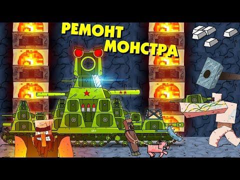 Ремонт железного монстра - Мультики про танки / Майнкрафт