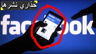 5  أشياء ستندم إذا نشرتها على الفيسبوك لأن عواقبها خطيرة HD