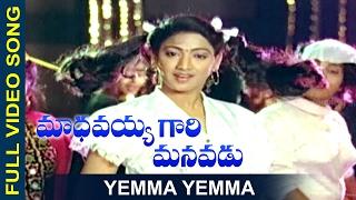Yemma Yemma Video Song || Madhavayya Gari Manavadu Telugu Movie || A.N.R, Sujatha, Harish