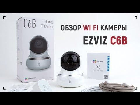 Поворотная IP камера видеонаблюдения для дома Ezviz C6B.