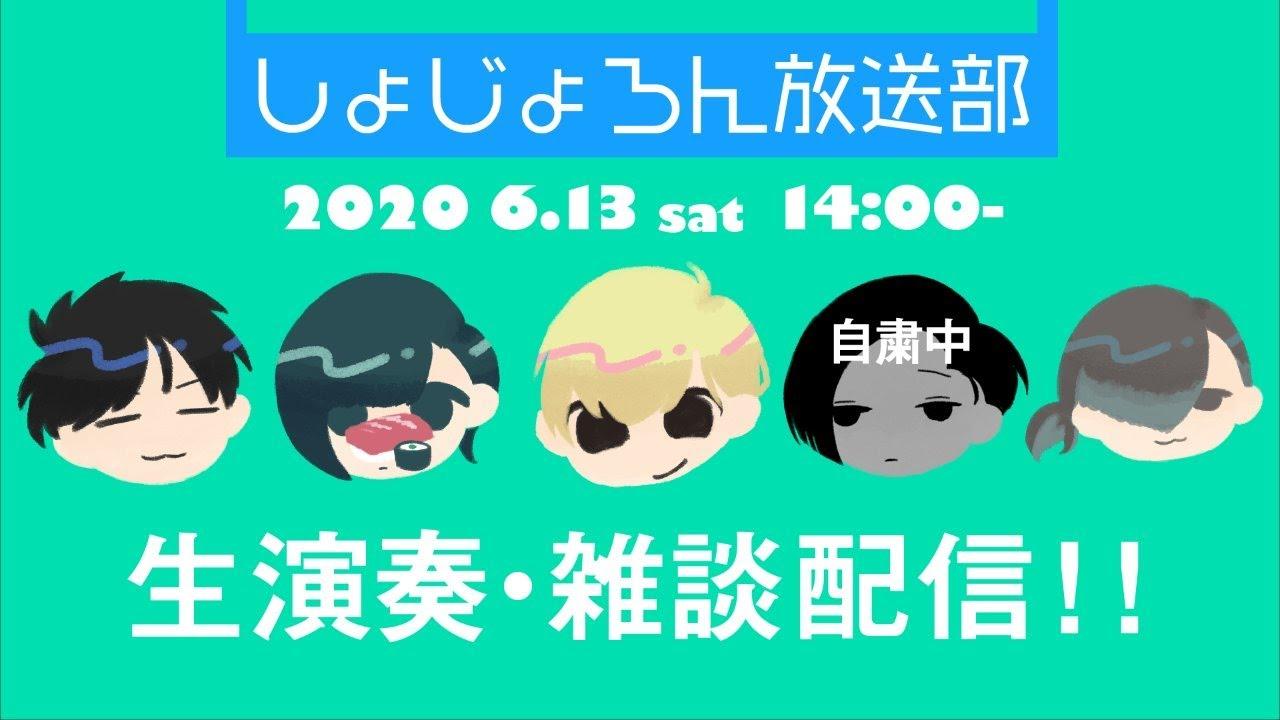 【生演奏配信】しょじょろん放送部#5 2020.06.13