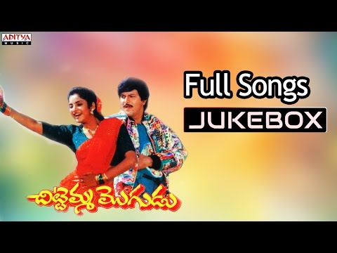Chittemma Mogudu Telugu Movie Songs Jukebox ll Mohan Babu, Divya bharathi