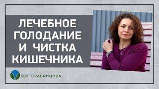 постер к видео ЛЕЧЕБНОЕ ГОЛОДАНИЕ И ЧИСТКА КИШЕЧНИКА