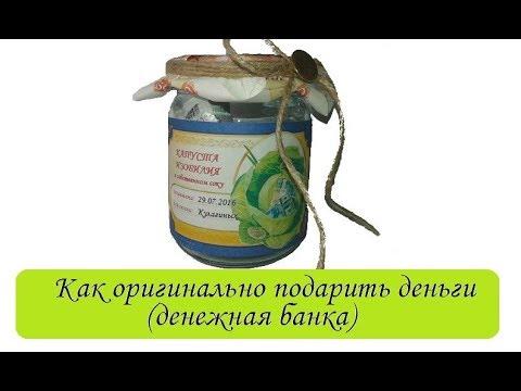 Как оригинально подарить деньги на свадьбу, день рождения или юбилей (денежная банка)/Сама Я mk.ru