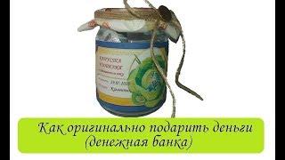 Как оригинально подарить деньги на свадьбу, день рождения или юбилей (денежная банка)/Сама Я mk