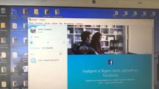 видео Фишки и секреты программы Skype, копирование истории.Обучаемся.com