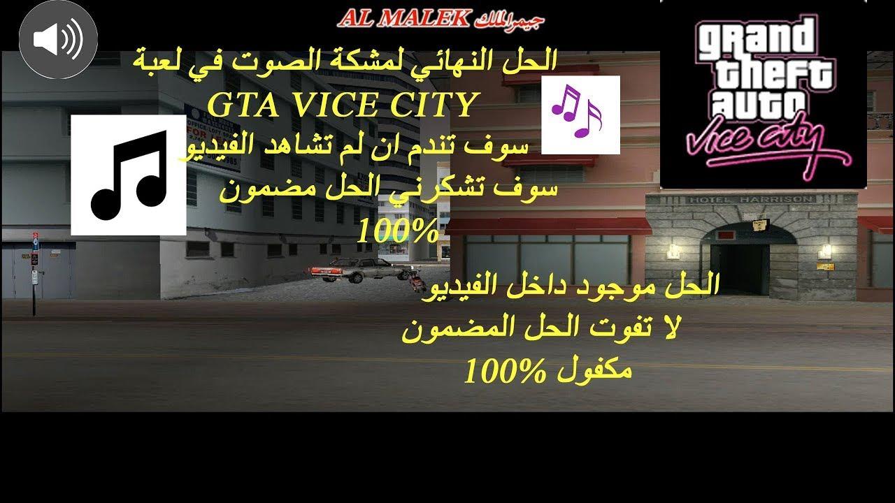 حل مشكلة عدم وجود صوت في لعبة Gta Vice City لن تندم حل مضمون 100 شاهد قبل الحذف Youtube