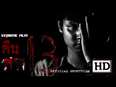 หนังสั้น คืน ศพ 13 (Official Short Flim)  EXtreme Film