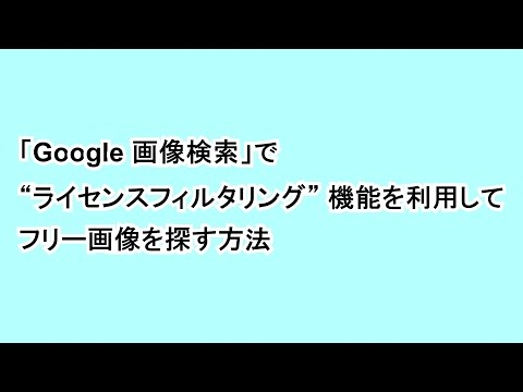 """「Google 画像検索」で """"ライセンスフィルタリング"""" 機能を利用してフリー画像を探す方法"""