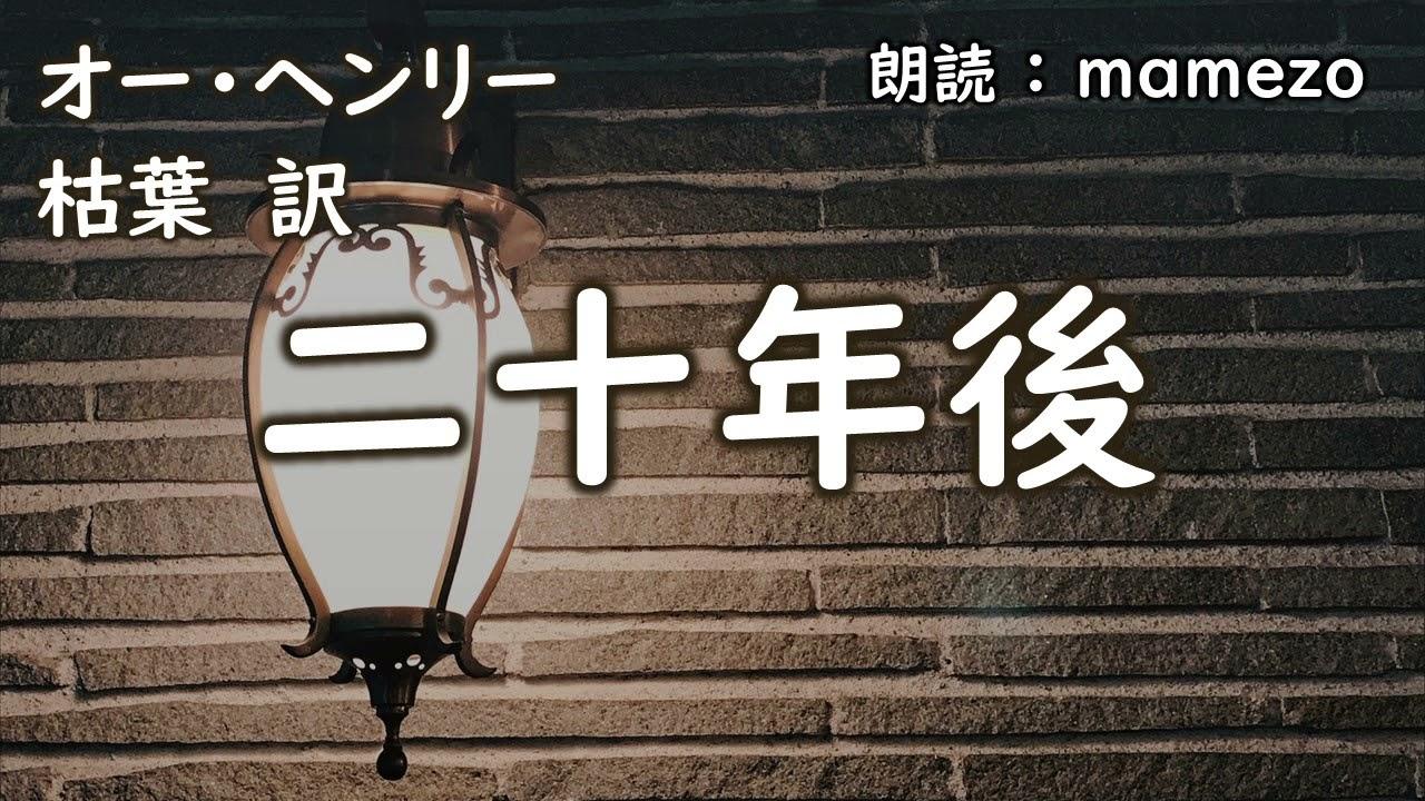 【小説朗読】 オー・ヘンリー 「二十年後」【ショートショート】