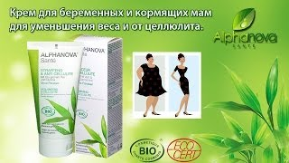 Натуральная косметика для беременных Alphanova sante. Крем для похудения и от целлюлита.