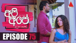 Api Ape | අපි අපේ | Episode 75 | Sirasa TV Thumbnail