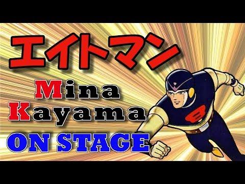 【エイトマン 02 SONG】香山ミナ オンステージ(香山ユリ : 水の江じゅん)1963/11