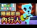 【集合啦!動物森友會】38-內行人! KK 隱藏歌曲 (Animal Crossing) (2020)
