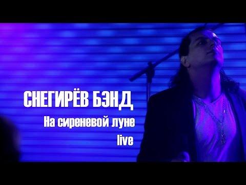 Снегирёв бэнд - На сиреневой луне (live)