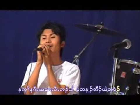 Kaung Kaung Karen Love Song from ka eh loe pa tha