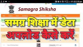 Samagra shiksha me data upload kaise kare