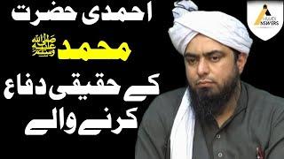 Muhammad Ali Mirza : Ahmadis Defend Prophet Muhammad (sa) احمدی حضرت محمد کے حقیقی دفاع کرنے والے