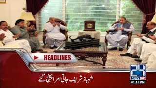News Headlines | 1:00 PM | 16 Sep 2018 | 24 News HD