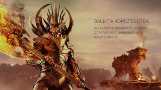 Dawn of Titans обзор игры на андроид. Скачать бесплатно. Android/Gameplay/Trailer