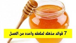 7 فوائد مذهله لملعقه واحده من العسل | فوائد العسل الصحية المذهلة