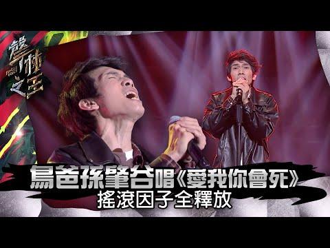 【聲林之王】百萬金曲精華 鳥爸孫肇谷唱《愛我你會死》 搖滾因子全釋放  林宥嘉 蕭敬騰 Jungle Voice