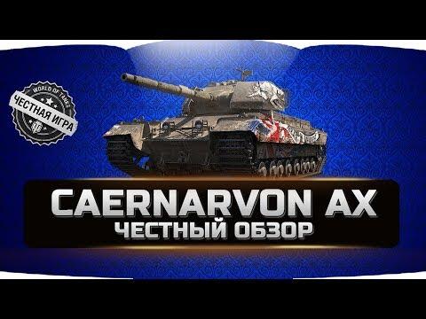 CAERNARVON AX - КАЕН АХ ✮ ЧЕСТНЫЙ ОБЗОР ✮ World Of Tanks