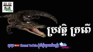 ប្រវត្តិ ក្រពើ , funnyvids funny video By The Troll Cambodia Official