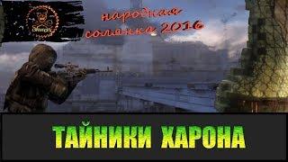 Сталкер Народная солянка 2016 Все тайники Харона.