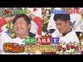 『ジョブチューン』1/12(土) 超一流プロ野球選手はスゴい⚾️だけじゃなくこんなに面白かったんだ! SP【TBS】