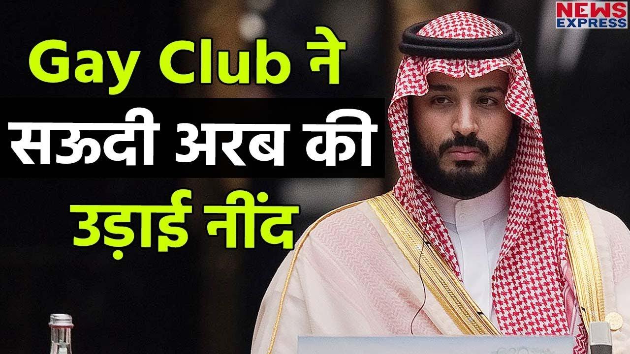 Homosexual arab club
