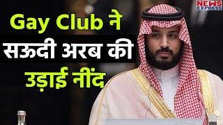 Saudi Arab में खुला Gay Club, Prince Salman की उड़ी नींद