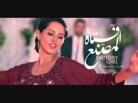 اغنية يسرا الهواري - بابتسم 2014 من فيلم فتاة المصنع
